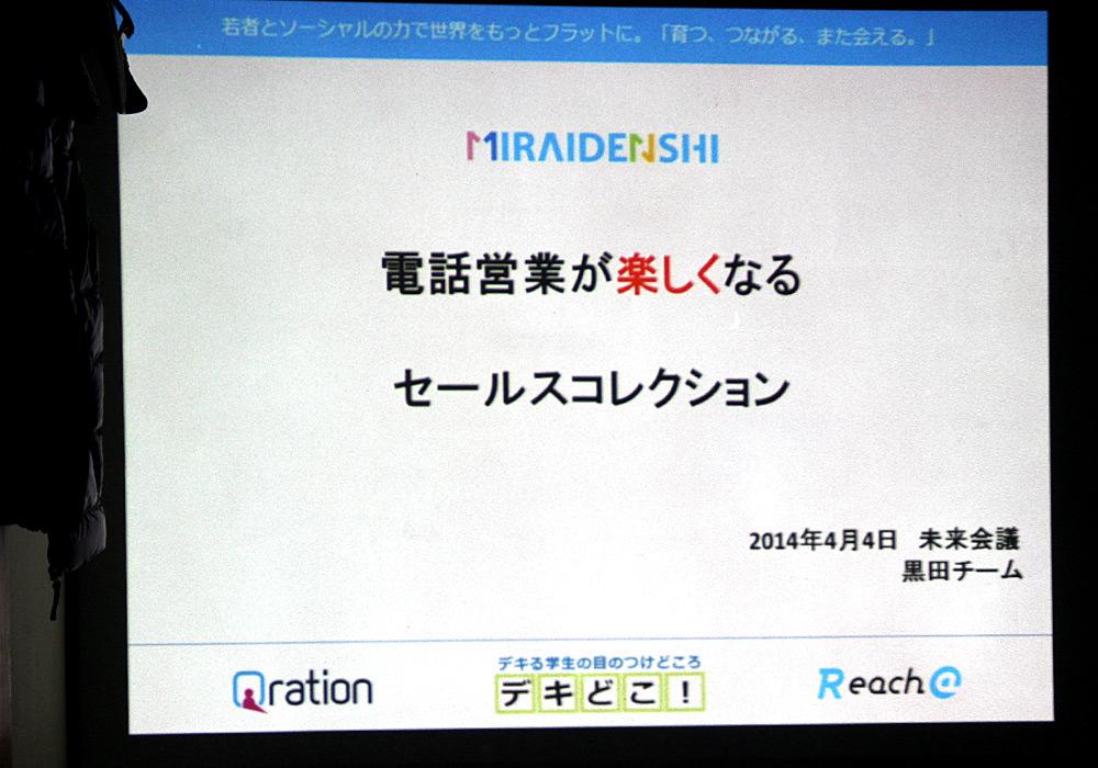 miraikaigi_09