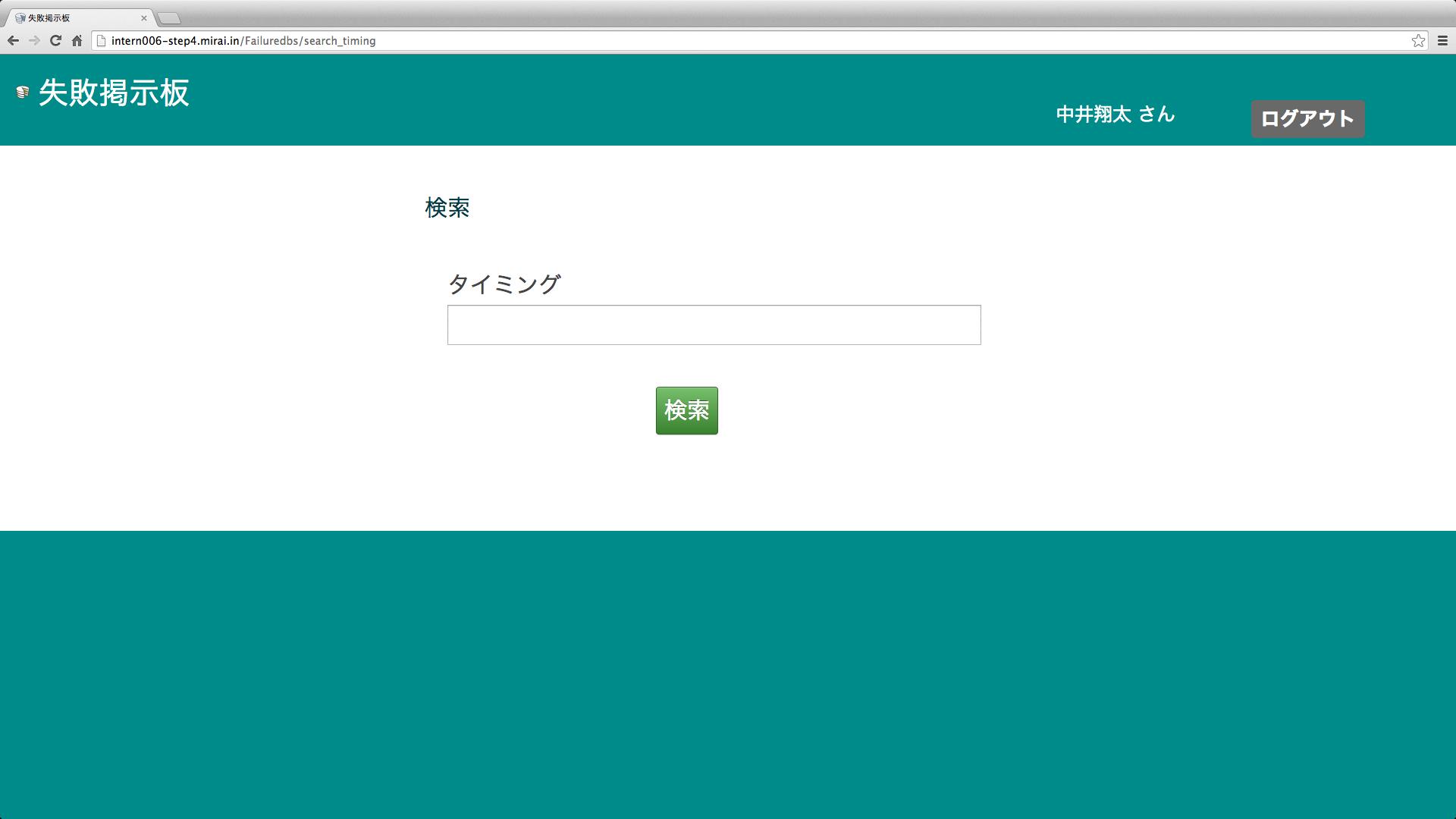 スクリーンショット 2014-09-19 16.18.28(2)