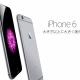 iPhone6、6plus「デカすぎる」って意見の人は視野狭いだけでしょ?