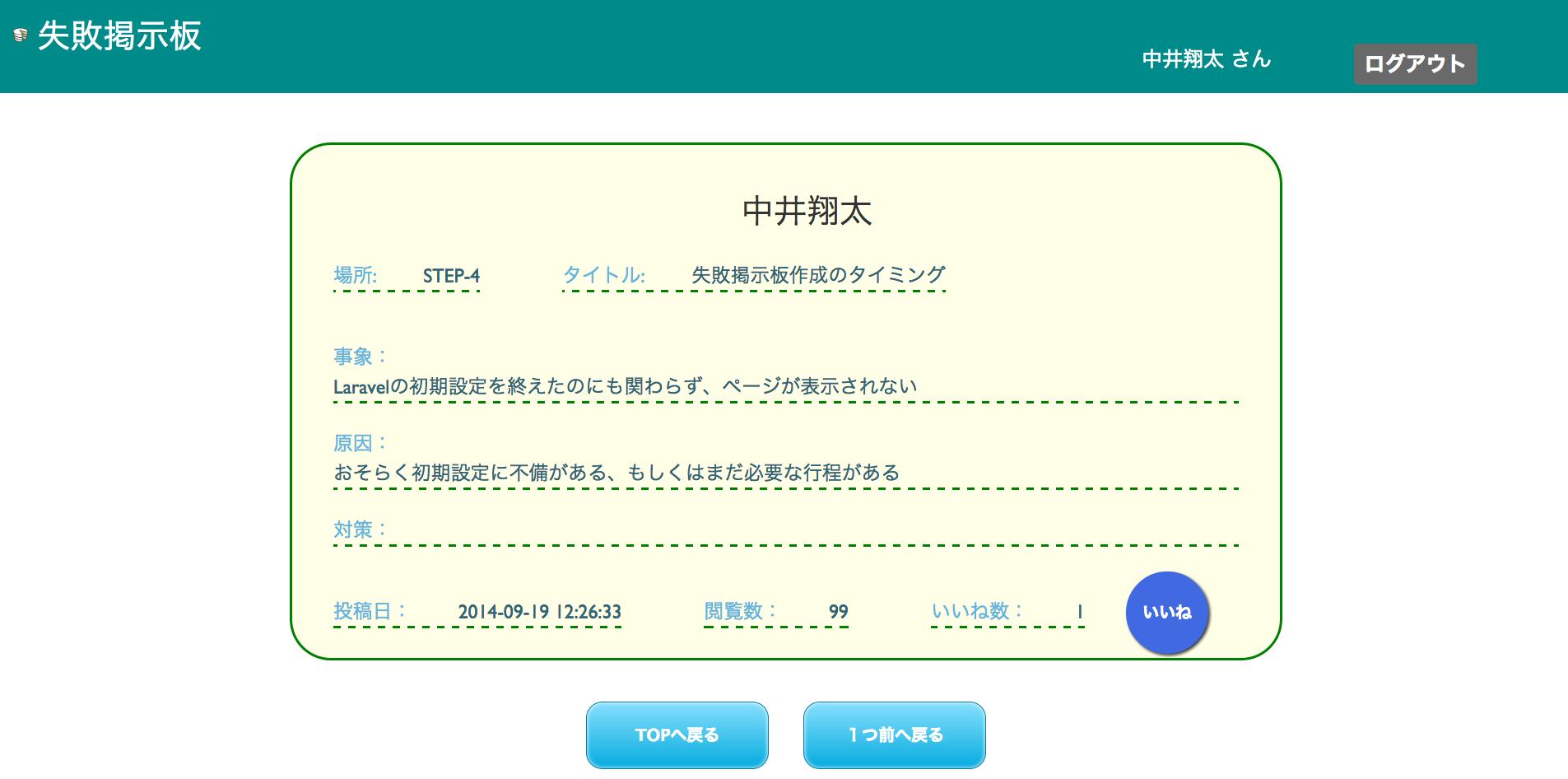 スクリーンショット 2014-10-06 15.58.01