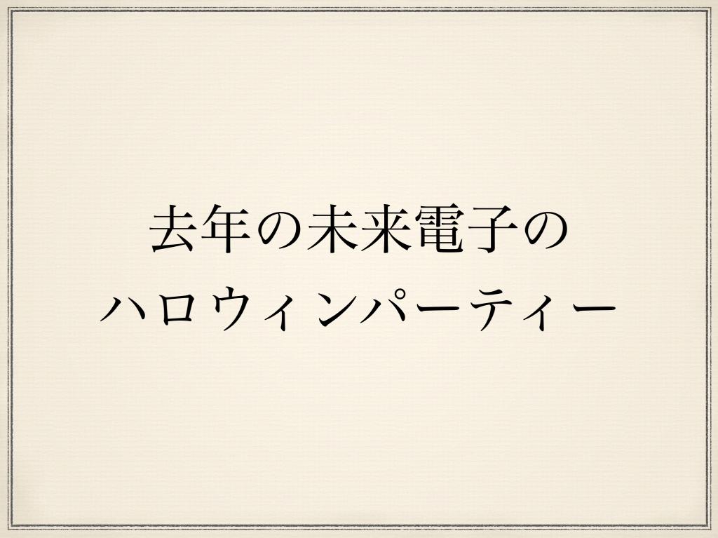 スクリーンショット 2014-11-03 12.48.00