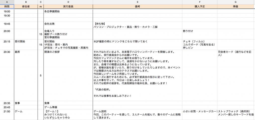 スクリーンショット 2014-11-03 18.04.43