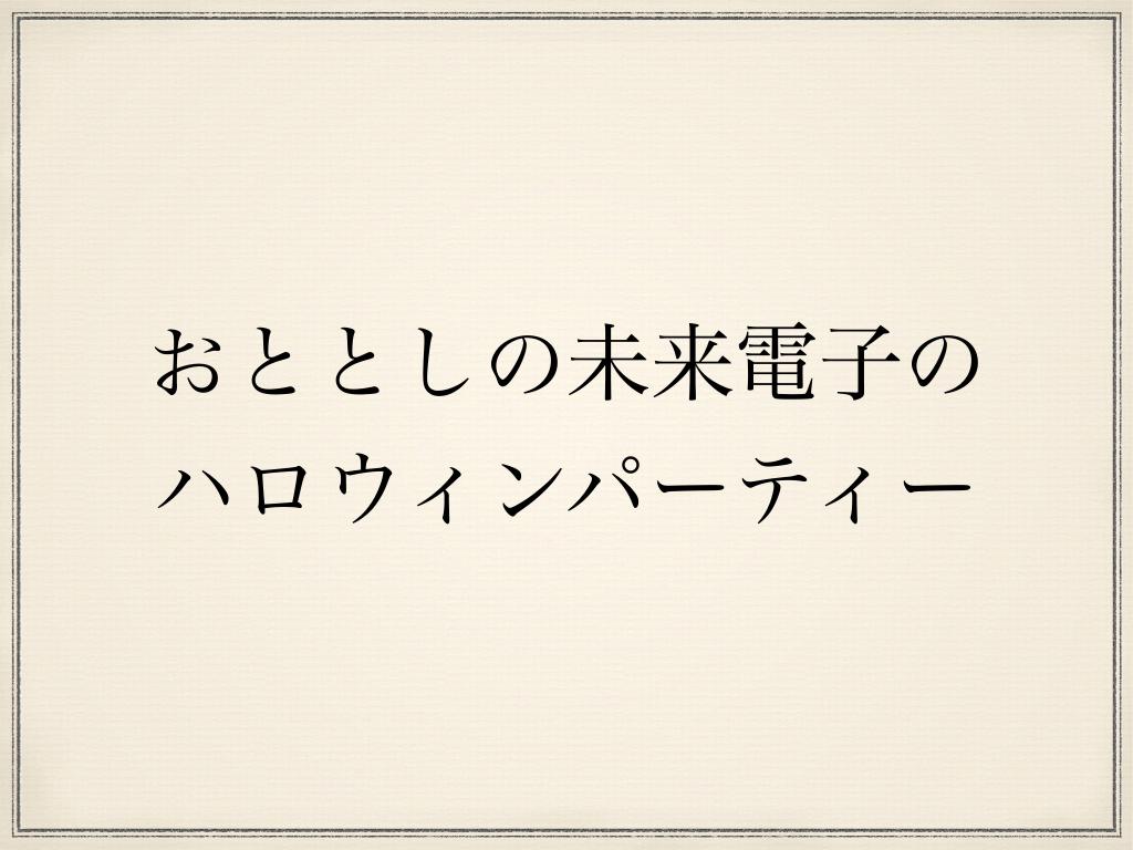 スクリーンショット 2014-11-03 12.47.40