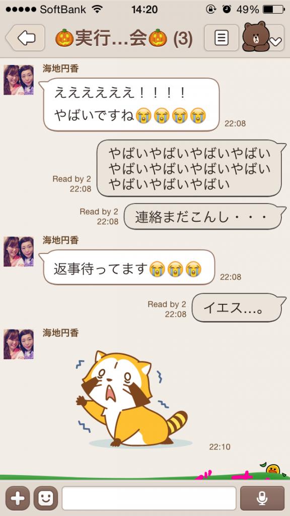 Photo 2014-11-03 14 20 37