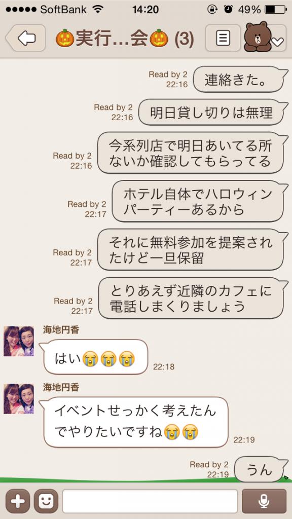 Photo 2014-11-03 14 20 56