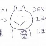スクリーンショット 2015-03-10 14.36.24
