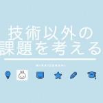 スクリーンショット 2015-04-06 12.47.57