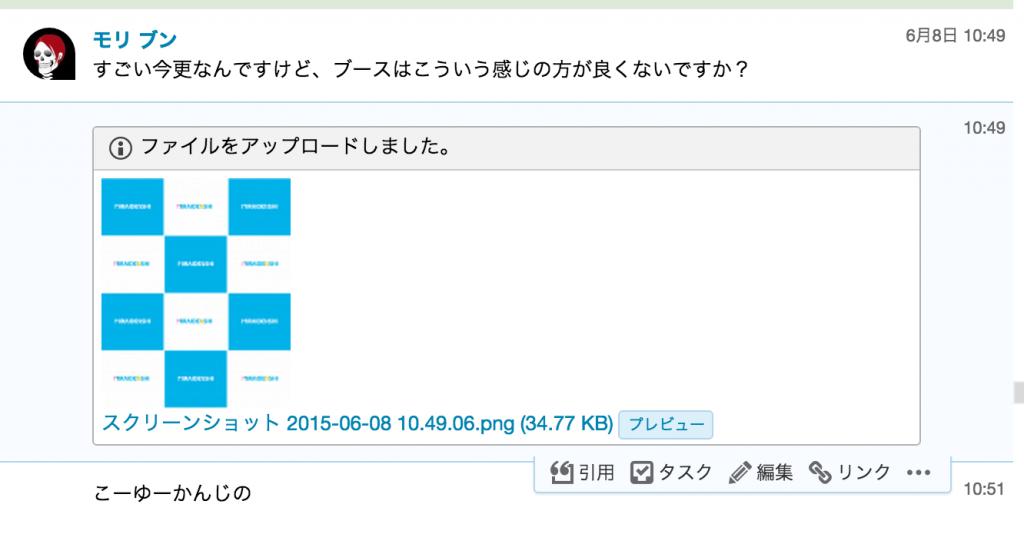 スクリーンショット 2015-06-15 11.52.17