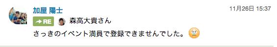 スクリーンショット(2015-11-27 2.28.23)