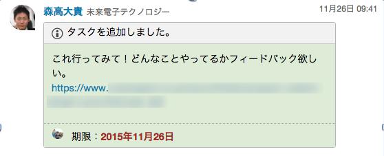 スクリーンショット(2015-11-27 2.01.15)