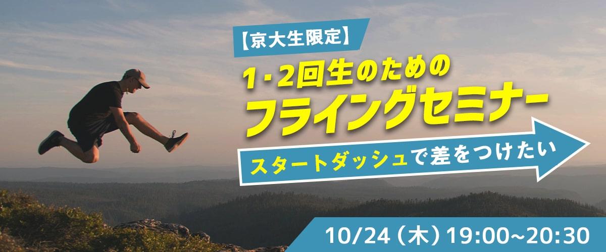 京大生限定】1・2回生のためのフライング就活セミナー   大阪・京都で ...