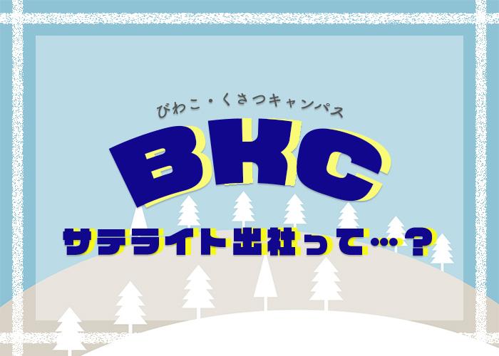 BKC(びわこ・くさつキャンパス)サテライト出社って…?